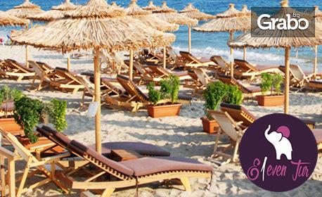 На плаж в Паралия Офринио! Еднодневна екскурзия