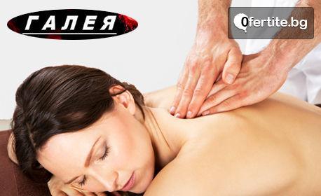 60 минути релакс! Релаксиращ филипински масаж на цяло тяло с билкови масла