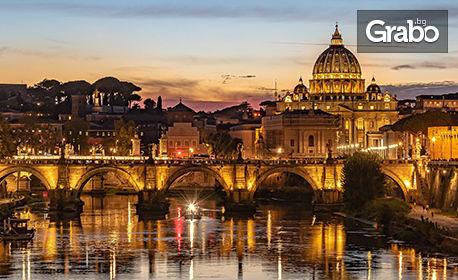 Посети Вечния град! Екскурзия до Рим с 4 нощувки, закуски и самолетен билет