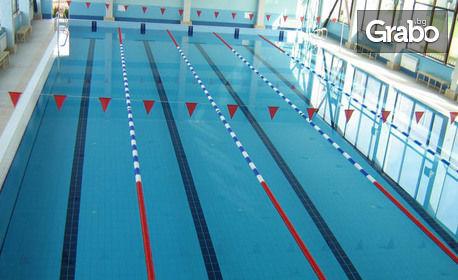 10 или 12 урока по плуване за начинаещи деца от 7 до 11г
