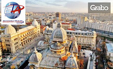 Екскурзия до Букурещ за Цветница! Нощувка със закуска, плюс транспорт и възможност за посещение на Терме Букурещ