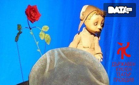 """Спектакълът за деца и възрастни """"Малкият Принц"""" на 26 Септември"""
