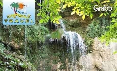 Еднодневна екскурзия до Крушунските водопади, Деветашката пещера и Ловеч