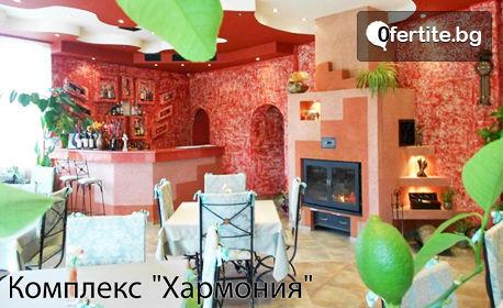 До средата на Януари в Трявна! 2 или 3 нощувки със закуски и вечери за двама