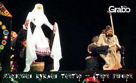 """Спектакълът за деца и възрастни """"Фолклорна магия"""" - на 28 Февруари"""