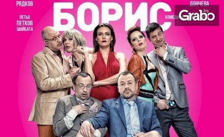 """Румен Угрински и Станимир Гъмов в комедията """"Жена ми се казва Борис"""" - на 19 Декември"""