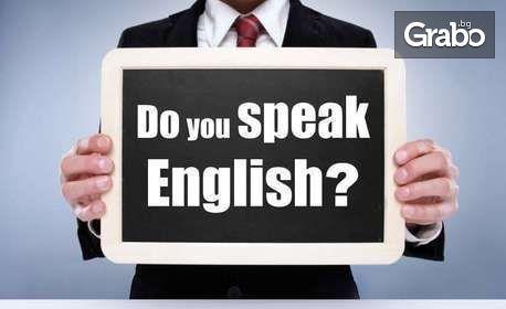 Сутрешен или вечерен курс по английски език за начинаещи
