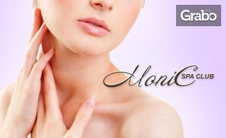 Почистване на лице с Le Club, диамантено дермабразио или RF лифтинг