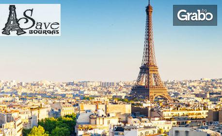 През Май до Париж, Брюксел и Мон Сен Мишел! Екскурзия със 7 нощувки със закуски, плюс самолетен транспорт