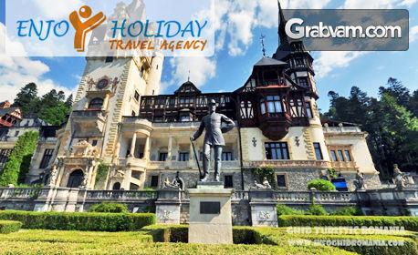 Уикенд в Румъния! Екскурзия до Букурещ и Сланик с нощувка, закуска, транспорт и възможност за SPA център Therme