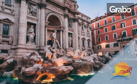 изображение за оферта До Рим през Юли! 3 нощувки със закуски, плюс самолетен билет, туристическа обиколка и възможност за Флоренция, от Фанагория Травел