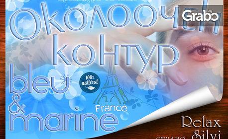 Терапия за лице и околоочен контур с Bleu & marine