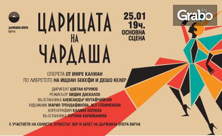 """Оперетата """"Царицата на чардаша"""" на 25 Януари"""
