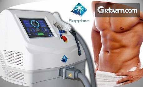 3 или 6 процедури лазерна епилация със Sapphire LS-1200 на зона по избор - за жени или мъже