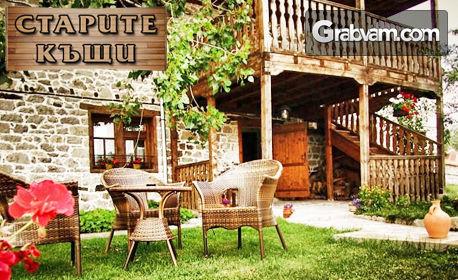 Есенна почивка в Родопите! Нощувка за двама - в с. Врата