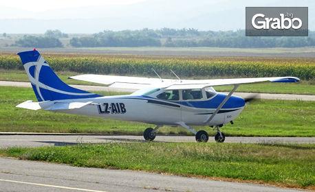 Панорамен полет със самолет над язовир Искър