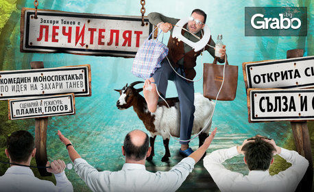 """Хитовата комедия """"Лечителят"""" на 23 Ноември"""