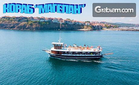 Разходка в Созополския залив с Туристически кораб Магелан