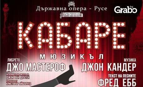 """Гледайте мюзикъла """"Кабаре"""" с 15 награди """"Тони"""" - 31 Октомври"""
