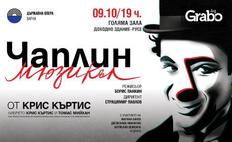 """Гледайте мюзикъла """"Чаплин"""" - на 9 Октомври"""