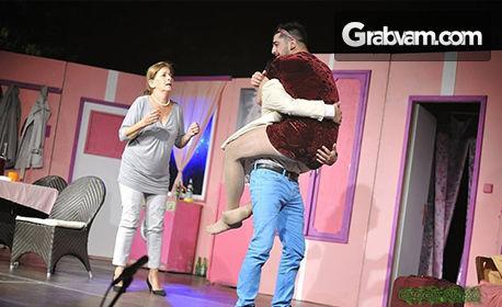 """Великолепната комедия """"Горката Франция"""" на 27 Септември"""
