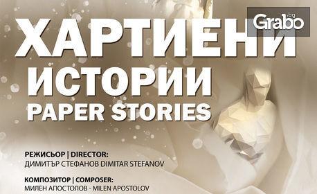 """Премиера на кукления спектакъл за възрастни и деца """"Хартиени истории"""" - на 16 Ноември"""