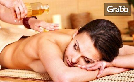 Масаж по избор - лечебен на гръб или крака, класически на цяло тяло или масажна яка с магнезиево олио