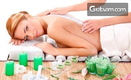 Пилинг и масаж на цяло тяло с кофеин и масаж на лице, шия и деколте или дълбокотъканен или лечебен частичен масаж, плюс пилинг на гръб