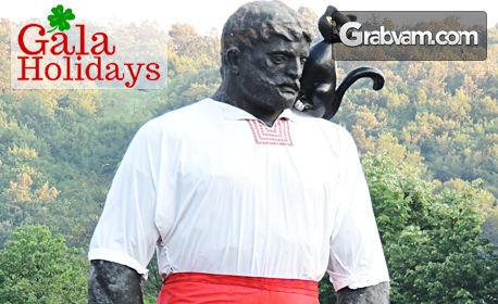 Еднодневна екскурзия до Габрово на 1 Април, с посещение на Етъра