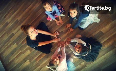 5 или 10 посещения на детски занимания по избор