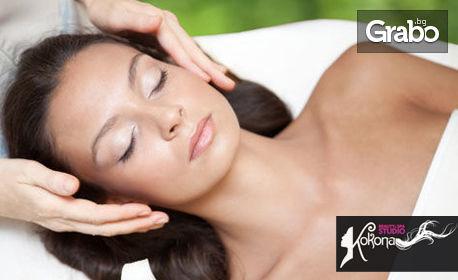Почистване на лице с продукти на ProfiDerm, плюс масаж