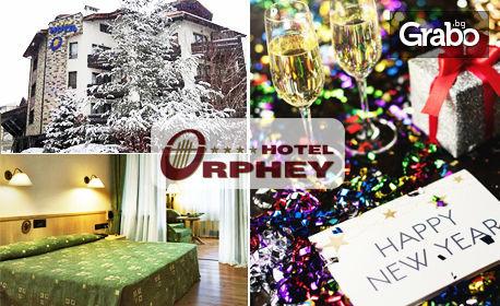 Нова година в Банско! 3 нощувки със закуски, празнична вечеря с програма и празничен обяд тип брънч, плюс релакс зона