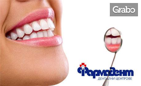 Преглед, избелване на зъби с Whiteness HP MAXX и почистване на зъбен камък