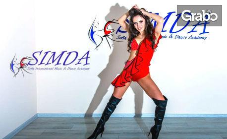 2 или 4 посещения на латино танци