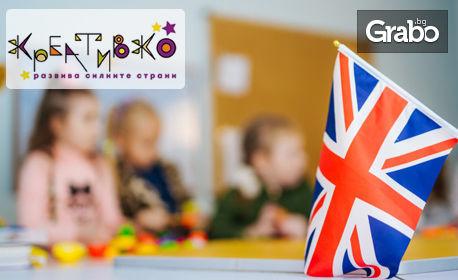 """8 занимания по английски език по метода """"Играй и учи"""" с Native Speaker - за деца от 5 до 14г"""