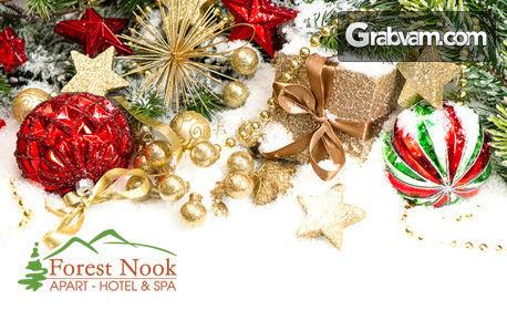 Коледа за двама в Пампорово! 2, 3, 4 или 5 нощувки със закуски и вечери, две от които - празнични
