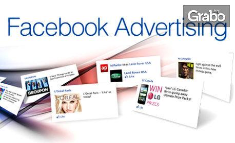 Онлайн курс по Facebook маркетинг с 6-месечен достъп