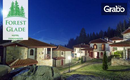 През Юли и Август в Пампорово! 2 или 3 нощувки със закуски, плюс релакс център и минерален басейн