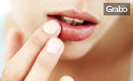 Уголемяване на устни или запълване на бръчки с дермален хиалуронов филър и Injector Pen