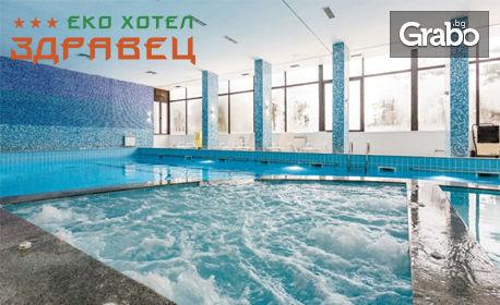 Релакс в Родопите! Вход за цял ден ползване на SPA център