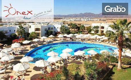 Новогодишна почивка Египет! 5 нощувки на база All Inclusive в Xperience Kiroseiz Parkland*****, плюс самолетен билет