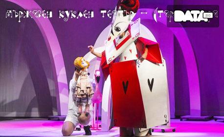 """Детският спектакъл """"Алиса в Страната на чудесата"""" по Луис Карол на 13 Октомври"""