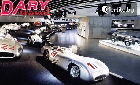 Виж най-престижните автомобилни музеи в Германия, Швейцария и Италия! Екскурзия с 5 нощувки, закуски и самолетен билет