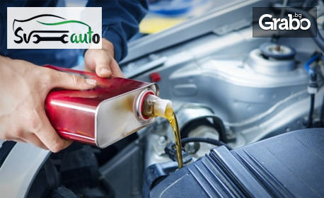 За автомобила! Смяна на масло и филтри, плюс плюс проверка на ходова част, тест на антифриз, алтернатор, акумулатор и светлини