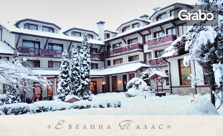 Нова година в Банско! 3 нощувки със закуски и празнична вечеря, плюс релакс зона