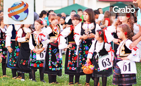 Вижте фестивала Белмужиада в Сърбия! Еднодневна екскурзия до Пирот и Свърлиг на 4 Август