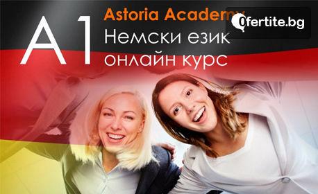 Онлайн курс по немски език с 6-месечен достъп, ниво по избор