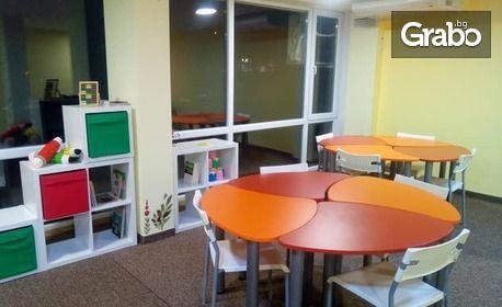 5 или 20 посещения на полудневна занималня за деца от 1 до 4 клас