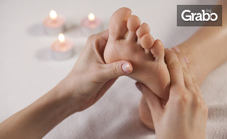 Аромамасаж, детоксикиращ или релаксиращ масаж, или рефлексотерапия на ходила