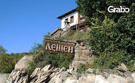 Еднодневна екскурзия до Ковачевица, Лещен и Гоце Делчев през Май